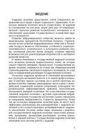 Государственная кадровая политика и государственная служба — фото, картинка — 3