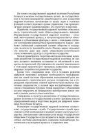 Государственная кадровая политика и государственная служба — фото, картинка — 4