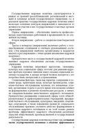 Государственная кадровая политика и государственная служба — фото, картинка — 7
