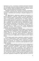 Государственная кадровая политика и государственная служба — фото, картинка — 9