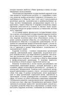 Государственная кадровая политика и государственная служба — фото, картинка — 10