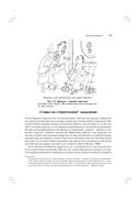 Психология влияния — фото, картинка — 11