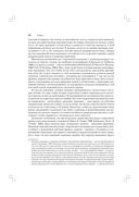 Психология влияния — фото, картинка — 12