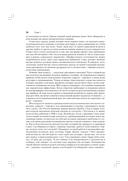 Психология влияния — фото, картинка — 16