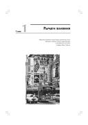 Психология влияния — фото, картинка — 5