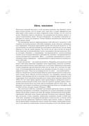 Психология влияния — фото, картинка — 7