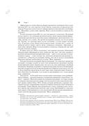 Психология влияния — фото, картинка — 10