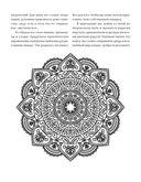 Мандалы. 36 шаблонов, 108 узоров и орнаментов для рисования — фото, картинка — 2