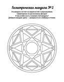 Мандалы. 36 шаблонов, 108 узоров и орнаментов для рисования — фото, картинка — 6