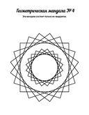 Мандалы. 36 шаблонов, 108 узоров и орнаментов для рисования — фото, картинка — 9