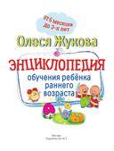 Энциклопедия обучения ребенка раннего возраста — фото, картинка — 1
