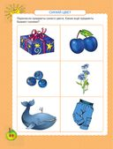 Энциклопедия обучения ребенка раннего возраста — фото, картинка — 12