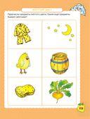 Энциклопедия обучения ребенка раннего возраста — фото, картинка — 13