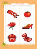 Энциклопедия обучения ребенка раннего возраста — фото, картинка — 14