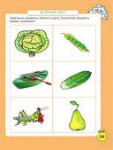 Энциклопедия обучения ребенка раннего возраста — фото, картинка — 15