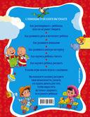 Энциклопедия обучения ребенка раннего возраста — фото, картинка — 16