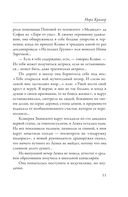 Покидая Аркадию. Книга перемен — фото, картинка — 10
