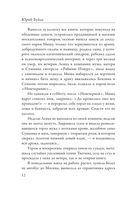 Покидая Аркадию. Книга перемен — фото, картинка — 11