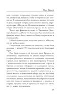 Покидая Аркадию. Книга перемен — фото, картинка — 12