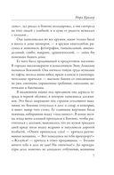 Покидая Аркадию. Книга перемен — фото, картинка — 6