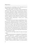 Покидая Аркадию. Книга перемен — фото, картинка — 7
