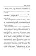 Покидая Аркадию. Книга перемен — фото, картинка — 8