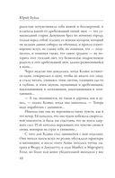 Покидая Аркадию. Книга перемен — фото, картинка — 9