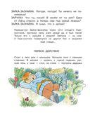 Веселые сказки в рисунках В. Чижикова — фото, картинка — 12