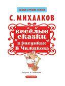 Веселые сказки в рисунках В. Чижикова — фото, картинка — 3