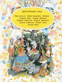 Веселые сказки в рисунках В. Чижикова — фото, картинка — 6
