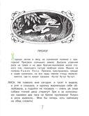 Веселые сказки в рисунках В. Чижикова — фото, картинка — 7