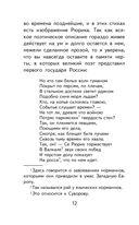 История России в рассказах для детей — фото, картинка — 11