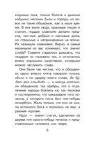 История России в рассказах для детей — фото, картинка — 5