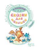 Сказки для малышей — фото, картинка — 3