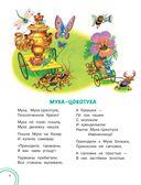 Сказки для малышей — фото, картинка — 4