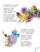 Сказки для малышей — фото, картинка — 7