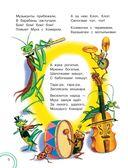 Сказки для малышей — фото, картинка — 8