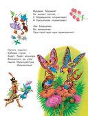 Сказки для малышей — фото, картинка — 9