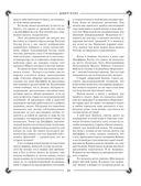 Лабиринты Ехо. Том 1 — фото, картинка — 10
