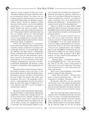 Лабиринты Ехо. Том 1 — фото, картинка — 11