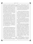Лабиринты Ехо. Том 1 — фото, картинка — 12