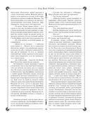 Лабиринты Ехо. Том 1 — фото, картинка — 13