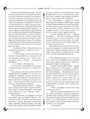 Лабиринты Ехо. Том 1 — фото, картинка — 14