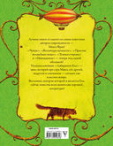 Лабиринты Ехо. Том 1 — фото, картинка — 15