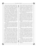 Лабиринты Ехо. Том 1 — фото, картинка — 7