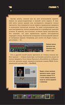 Все секреты Minecraft. Сражения — фото, картинка — 10