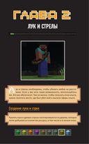Все секреты Minecraft. Сражения — фото, картинка — 11