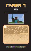 Все секреты Minecraft. Сражения — фото, картинка — 6