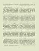Новая энциклопедия садовода и огородника — фото, картинка — 11