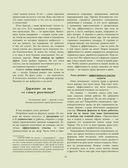 Новая энциклопедия садовода и огородника — фото, картинка — 12